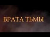 '(I2+)'Врата тьмы.(+2015+).