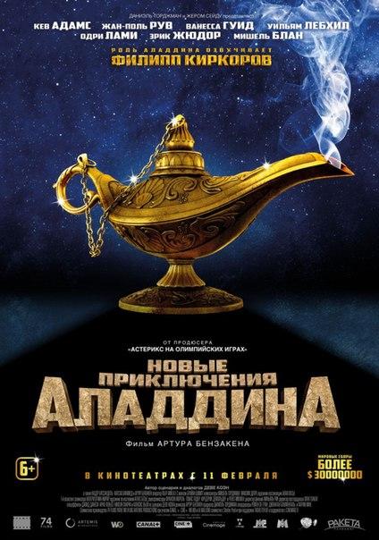 Нoвые приключeния Алaддина (2015)