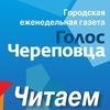 """Газета """"Голос Череповца"""" (12+)"""