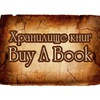 Хранилище книг BuyaBook