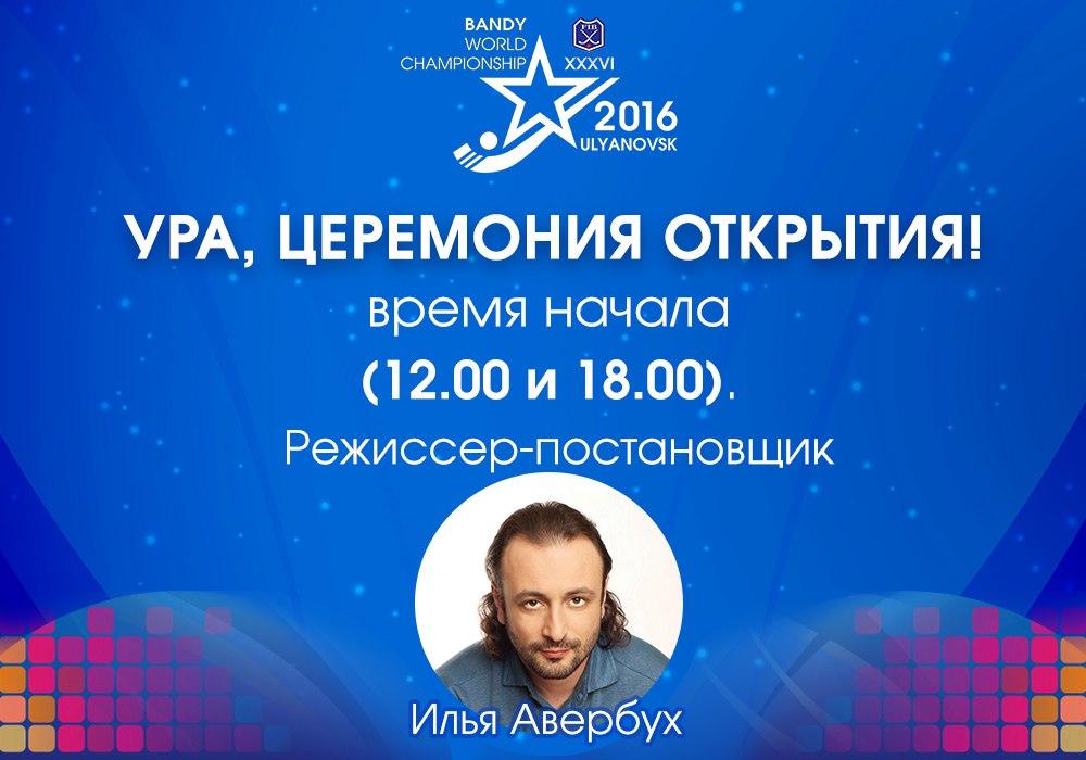 Церемония  открытия ЧМ по хоккею в Ульяновске _fHI2f5ilMo