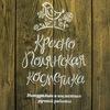 """""""КРАСНОПОЛЯНСКАЯ КОСМЕТИКА"""" ручной работы"""
