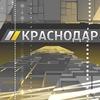 📺 Телеканал «Краснодар»