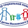 Центр социальной помощи семье и детям Моск. р-на