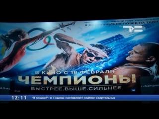 ТСН - Предпремьерный показ фильма «Чемпионы Быстрее. Выше. Сильнее»