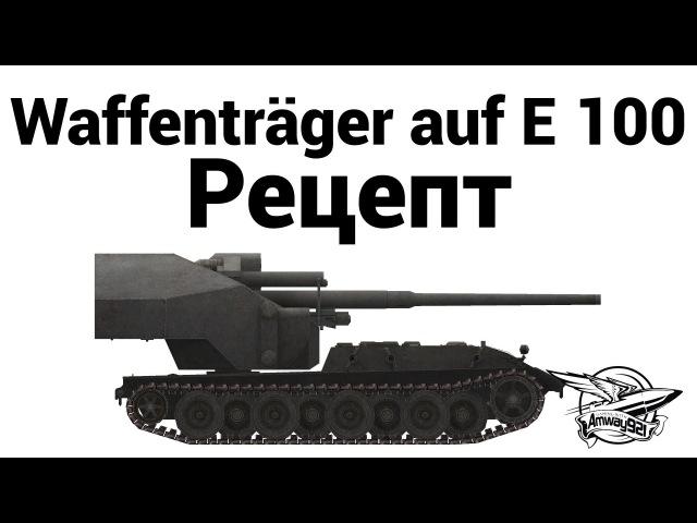 Waffenträger auf E 100 - Рецепт