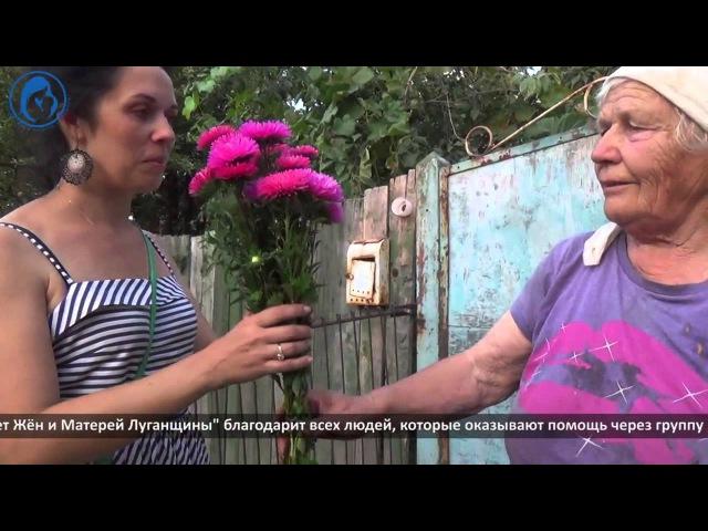 Помощь дошла! Пономарёвой Нине Клавдиевне 84 года, занимается огородами и выращивает цветы.