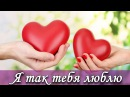 Елена Крупская - От раннего утра Я так тебя люблю