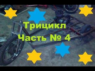 Проект трицикл Часть № 4 (Сборка рамы ) ( Самодельный трицикл )