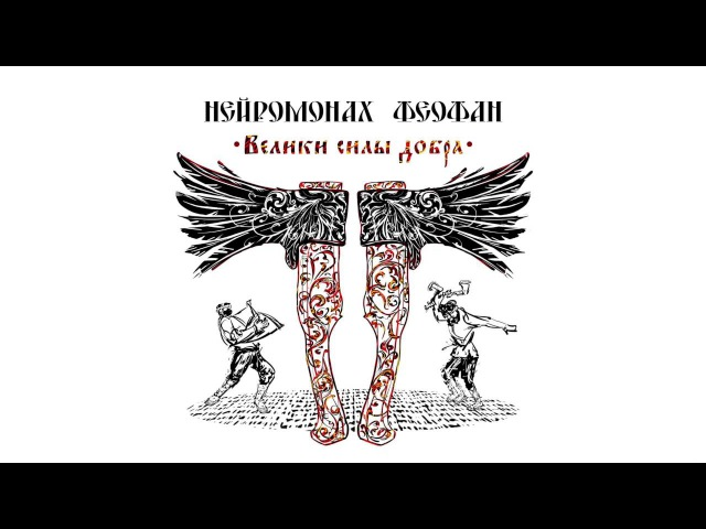 Нейромонах Феофан Хочу в пляс Neuromonakh Feofan