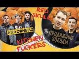 БЕЛЯШИ VS Kitchen fuckers VS Anacondaz VS Продажные звезды (Vj Chuck)