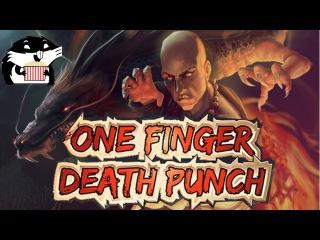 Мой кунг-фу лучше твоего кунг-фу! One Finger Death Punch с Сибирским Леммингом