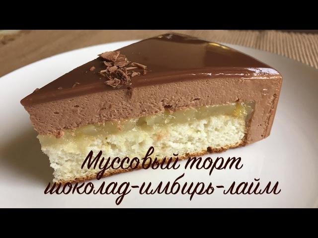 Муссовый торт шоколад-имбирь-лайм ❤ Шоколадная зеркальная глазурь ❤ Cooking with Love