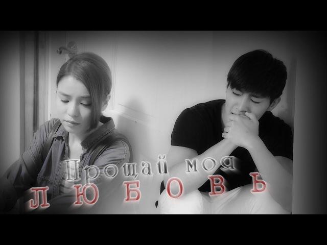 ˙˙·٠ღ Xiao Lu Le Si ღ♥ Прощай моя любовь ღ ˙˙·
