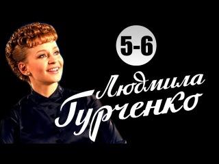 Людмила Гурченко 5-6 серия (2015) Биографическая мелодрама сериал