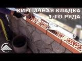 Кирпичная кладка первого ряда облицовочного кирпича - masterkladki