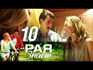 Рая знает 10 серия (2015) HD 720p