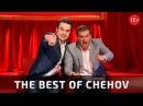 Дуэт имени Чехова подряд лучшие номера в течении часа смотрите и смейтесь на здоровье