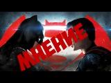 [Просто мнение] СЛОУПОК ОБЗОР НА БЭТМЕН ПРОТИВ СУПЕРМЕНА/Batman v Superman
