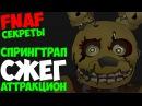 Five Nights At Freddys 3 - СПРИНГТРАП СЖЕГ АТТРАКЦИОН - 5 Ночей у Фредди