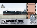 World of Warships Авианосец Японии Hiryu Последний бой Екадзуна Мусасимару Авианосец Хирю