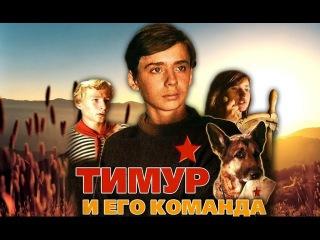 Тимур и его команда Все серии (серии 1-2) фильм