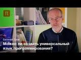 Компиляторы для языков программирования  Евгений Зуев