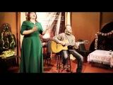 Под улыбкой Бога, Юлия и Вадим Левашовы, песня Веры Вотинцевой