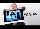 Обзор iMac Retina 5K в 4K
