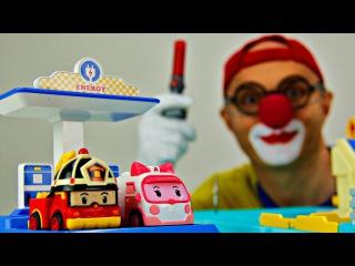 Клоун Дима играет с машинками робокар Поли.