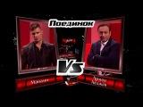 Армен Авджан и Олег Майами Обернитесь - Поединки - Голос - Сезон 4