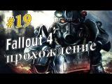 Прохождение Fallout 4 #19 - Сделка с