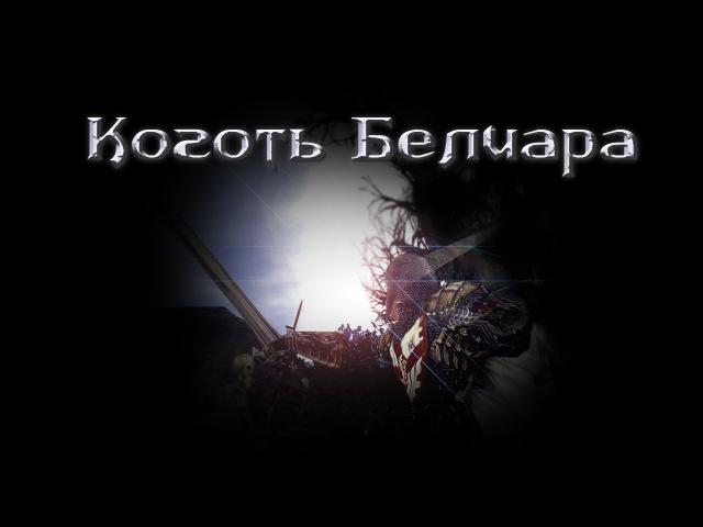Коготь Белиара (Gothic II Machinima)