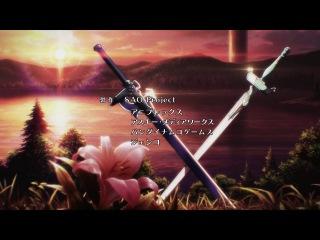 Sword Art Online | Мастера Меча Онлайн 1 сезон 6 серия