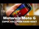 Сброс настроек (Hard Reset, Factory Reset) Motorola Moto G. Пошаговая инструкция