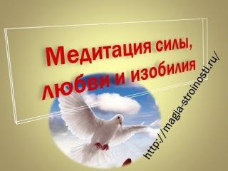 Медитация силы, любви и изобилия