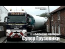 Супер Грузовики / © # Большие машины / Аварии и ДТП / Аварии Грузовиков / Посвящае
