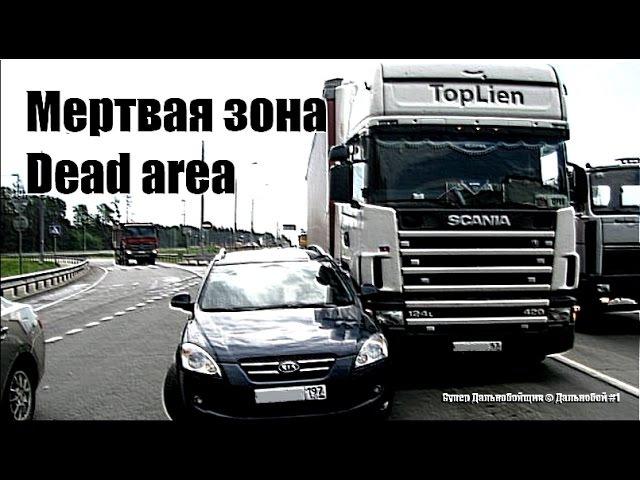 Дальнобой - Мертвая зона / Dead area / Аварии Грузовиков 2015 / Аварии и ДТП в Слепой Зоне