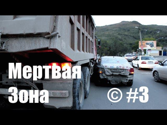 Дальнобой - Мертвая зона / © 3 / Аварии Грузовиков 2016 / Аварии и ДТП в Слепой Зоне