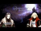 Cephorusvania Chorus of Retcons #1. Стрим по Castlevania Lament of Innocence