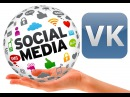 Таргетированная реклама Вконтакте настройка