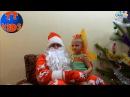 ✔ Дед Мороз и Снегурочка в гостях у Ярославы – Подарок на Новый Год / Ферби Бум / Furby Boom ✔