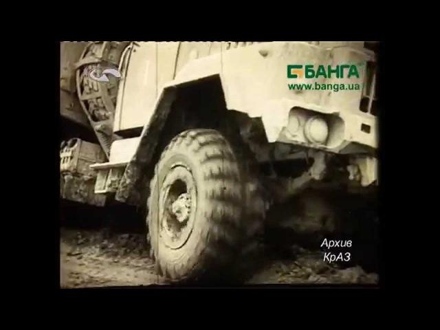 Автомобиль КрАЗ 260 по бездорожью. Кременчуг Архив 1982 год.