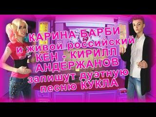 VLOG 31 Карина Барби и Кирилл Андержанов запишут песню Карина Барби – Живая Кукла Барби