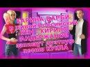 VLOG 31 Карина Барби и Кирилл Андержанов запишут песню Карина Барби Живая Кукла Барби