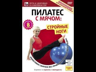 Алена Мордовина - Стройные ноги. Пилатес с мячом (с фитболом).