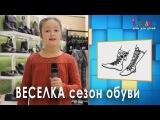 Сезон обуви. История и факты, мода и стиль. Что в тренде? Популярные бренды. Веселка TV