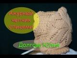 Ажурный чепчик для новорожденных. Вязание спицами  /// Openwork cap for babies. Knit