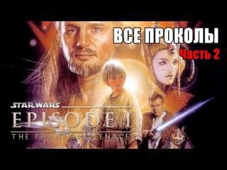 КиноГрехи: Все проколы «Звёздные Войны. Эпизод I: Скрытая угроза» за дофига минут. Часть 2