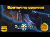 #5 Кипяченные мозги [Братья по оружию] - Starcraft 2 Legacy of the Void прохождение